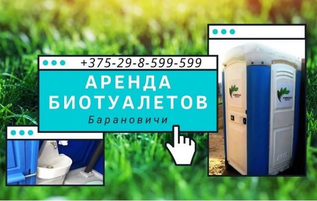 Кому и зачем нужна аренда биотуалетов в Барановичах