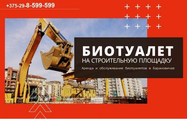Аренда биотуалета в Барановичах на строительной площадке