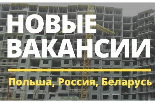 Работа в Беларуси, Россиии, Польше: кладка газосиликатная