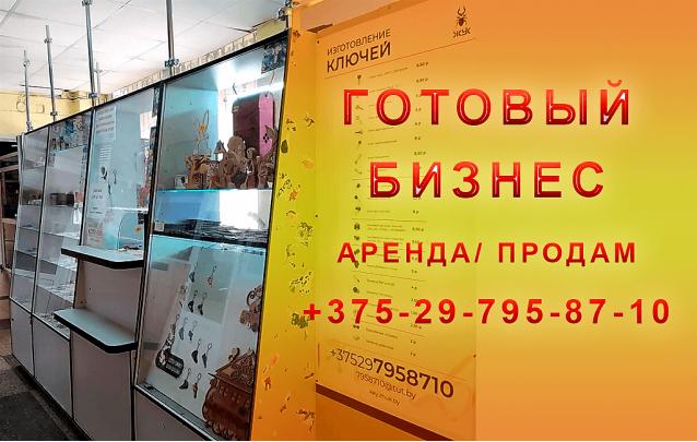 СДАМ В АРЕНДУ или ПРОДАМ помещение для бизнеса в Барановичах