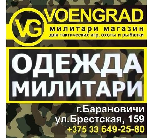 Военград новости