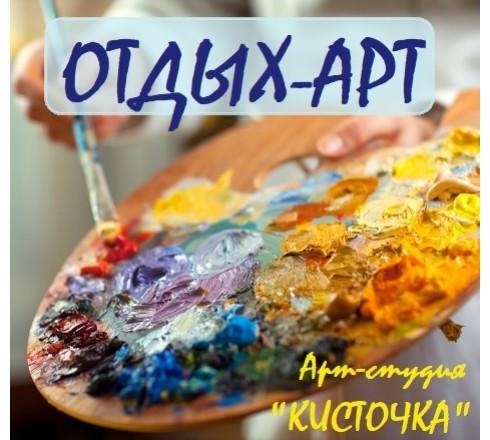 Арт-студия Кисточка