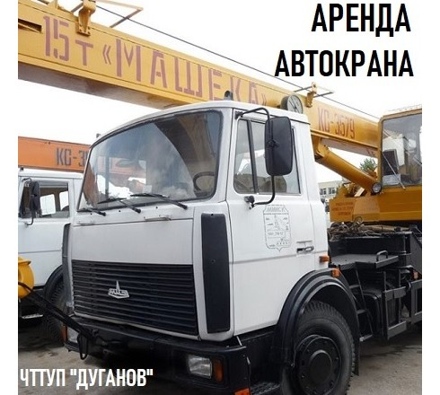 ИП Дуганов аренда автокрана