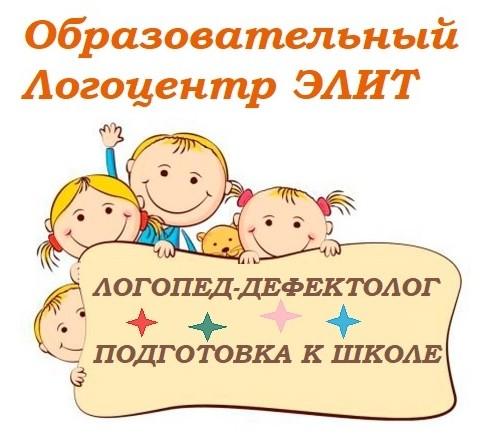 Образовательный Логоцентр Элит