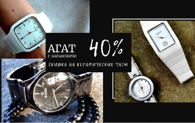 Беспрецендентные скидки - дарим -40% на керамические часы в магазине Агат Барановичи