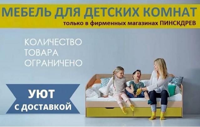 Акции магазина Пинскдрев Барановичи - Детские комнаты весна-лето