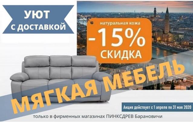 Акции магазина Пинскдрев Барановичи - Мягкая мебель сентябрь