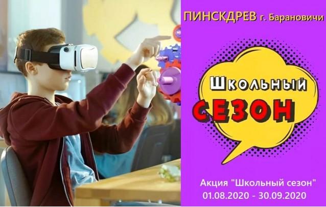 Акции магазина Пинскдрев Барановичи - Детские комнаты осень