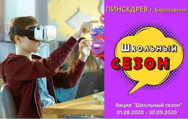 Акции магазина Пинскдрев Барановичи - Детские комнаты