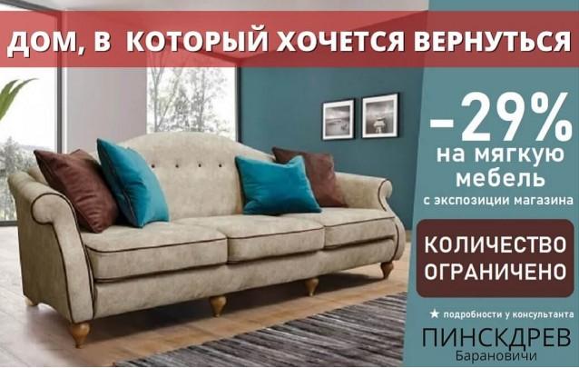 Акции магазина Пинскдрев Барановичи - Мягкая мебель осень