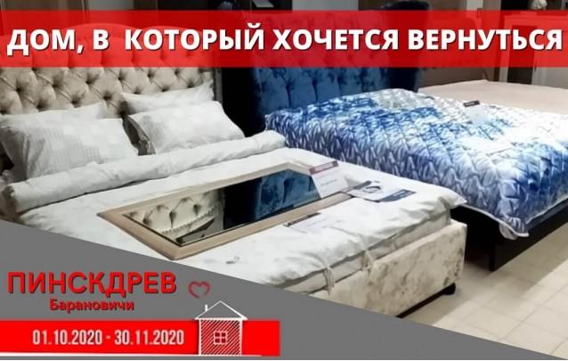 Акции магазина Пинскдрев Барановичи - Спальни осень