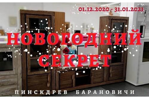 Акции магазина Пинскдрев Барановичи - Гостиные