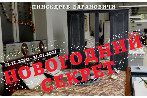 Акции магазина Пинскдрев Барановичи - Спальни