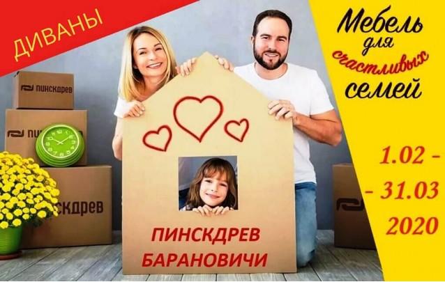 Акции магазина Пинскдрев Барановичи - Мягкая мебель март