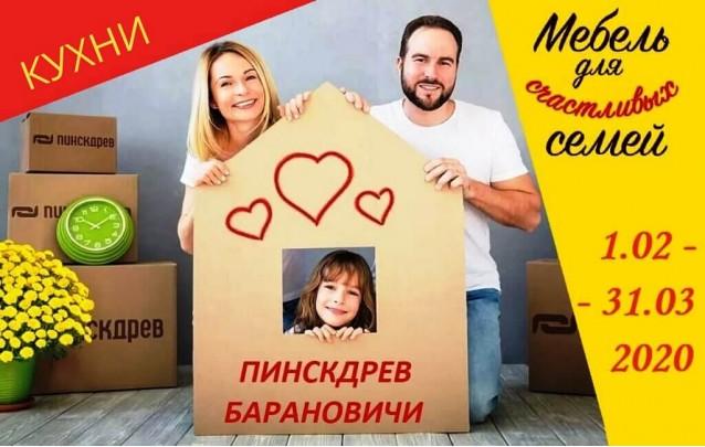 Акции магазина Пинскдрев Барановичи - Кухни март
