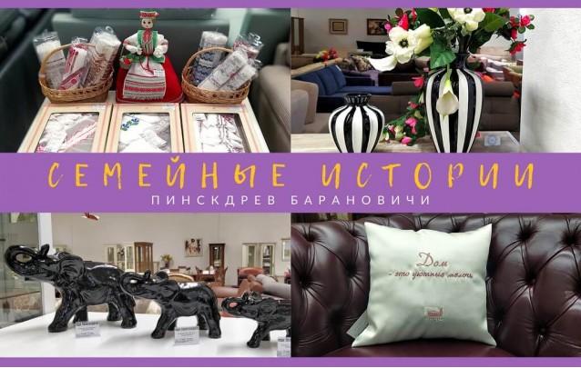 Акции магазина Пинскдрев Барановичи - Декор