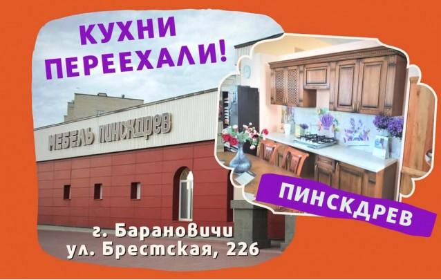 Акции магазина Пинскдрев Барановичи - Кухни