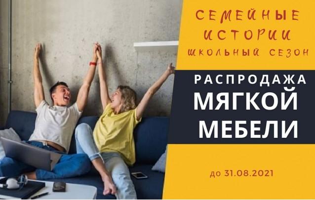 Акции магазина Пинскдрев Барановичи - Мягкая мебель