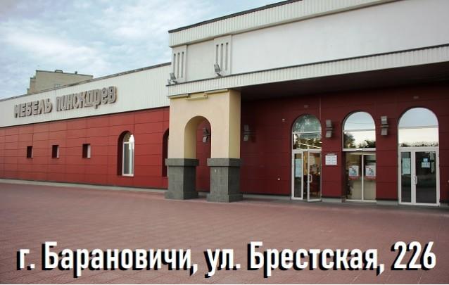 """Магазин мебели в Барановичах """"Мебель Пинскдрев"""" на Брестской"""