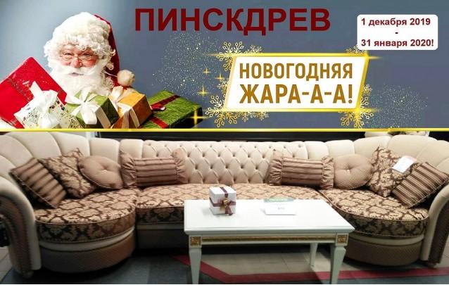 Новогодняя жара в Пинскдрев Барановичи - Мягкая мебель