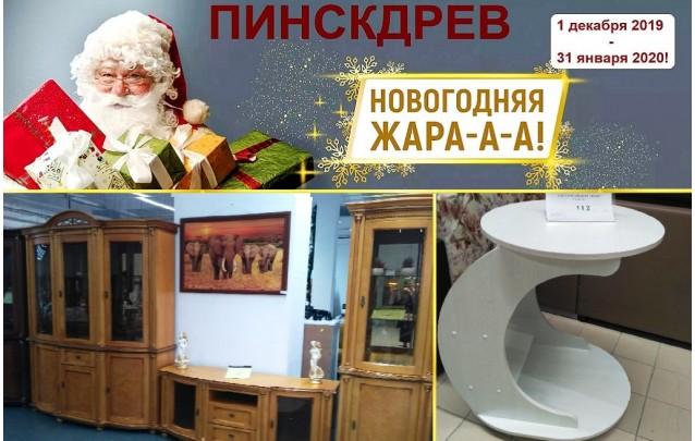 Новогодняя жара в Пинскдрев Барановичи - Гостиные
