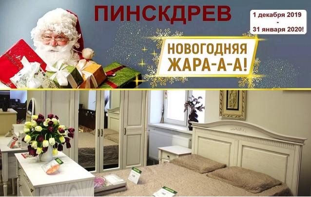 Новогодняя жара в Пинскдрев Барановичи - Спальни