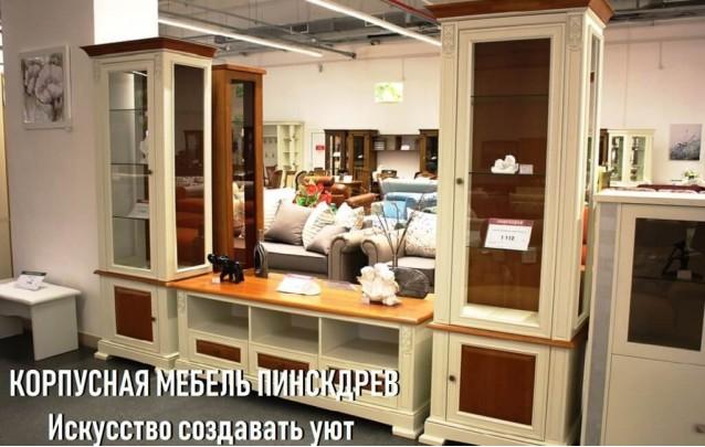 Корпусная мебель от Пинскдрев Барановичи - Искусство создавать уют
