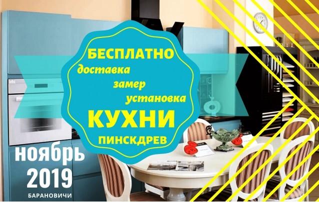 Кухни от Пинскдрев Барановичи по акции НЕ КОПИ, А КУПИ
