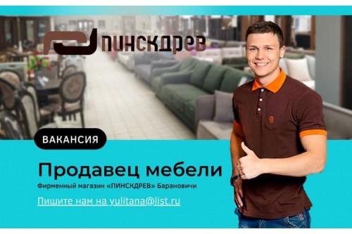 Вакансии в Барановичах: требуется  продавец мебели СРОЧНО