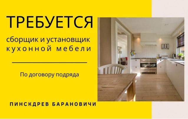 Вакансии в Барановичах: требуется сборщик и установщик кухонь СРОЧНО