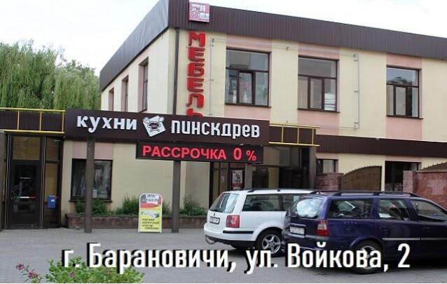 """Магазин мебели в Барановичах """"Кухни Пинскдрев"""" ул. Войкова"""