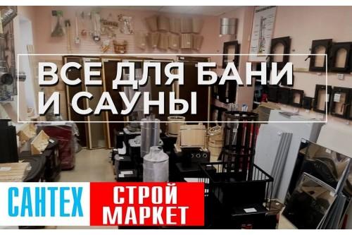 Акции магазина Сантехстроймаркет в Барановичах ВСЕ ДЛЯ БАНИ