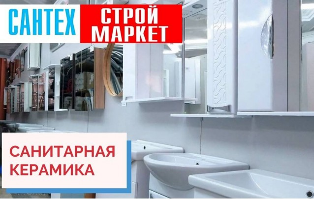 Акции магазина Сантехстроймаркет в Барановичах САНИТАРНАЯ КЕРАМИКА