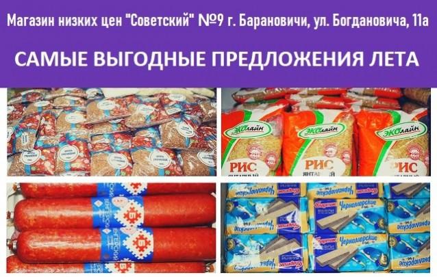 Самые выгодные предложения лета от магазина низких цен Советский по Богдановича