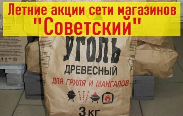 Июльские акции магазина Советский в Барановичах