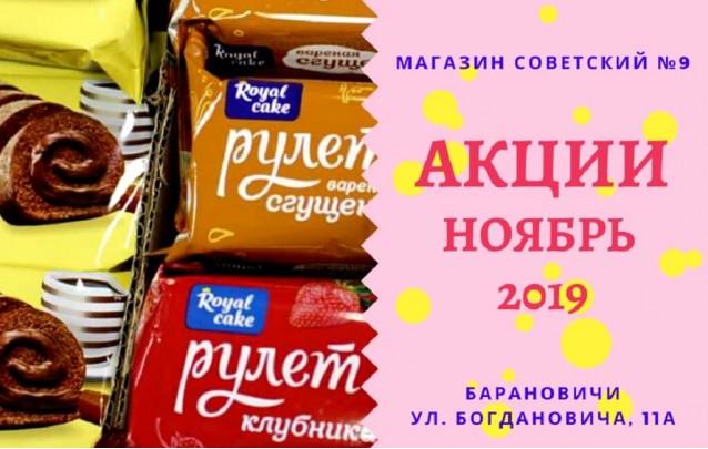 Акции ноября магазина низких цен Советский по Богдановича