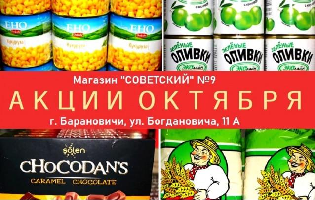 Выгодный шопинг в Барановичах: акции октября магазина низких цен Советский по Богдановича