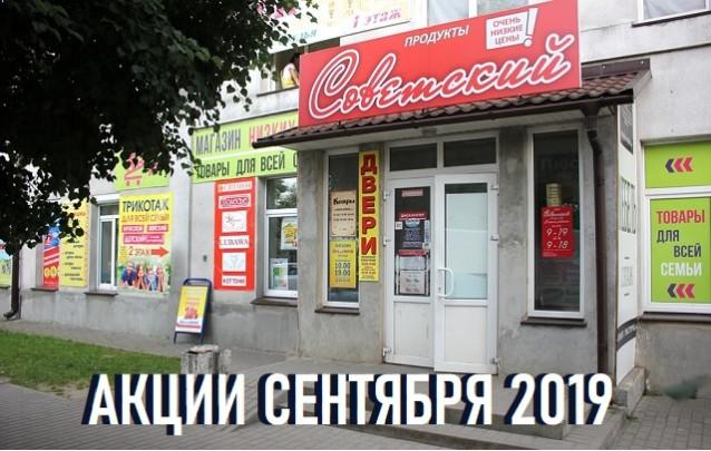 Самые выгодные предложения осени от магазина низких цен Советский по Богдановича