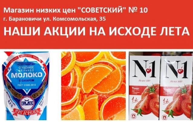 На исходе лета - акции магазина Советский по Комсомольской в Барановичах