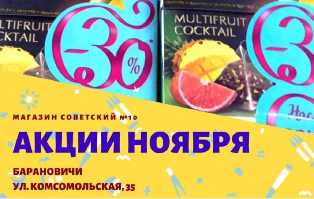 С Советским всегда выгоднее - акции магазина Советский в Барановичах по Комсомольской