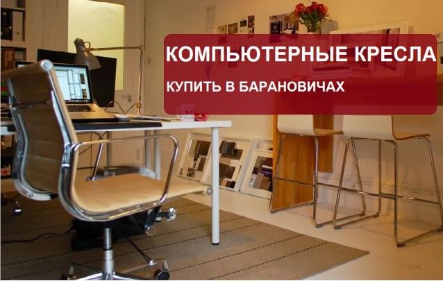 Компьютерные кресла магазин КРИТ Барановичи