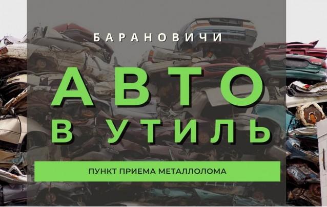 Автомобиль на металлолом в Барановичах