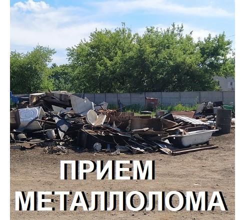Металлолом