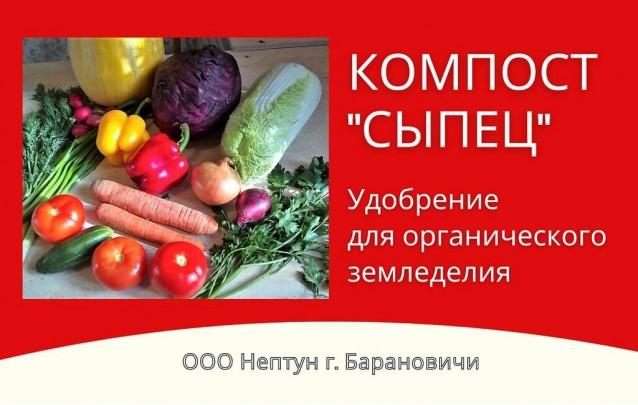Компост СЫПЕЦ – собираем вкусный и полезный урожай