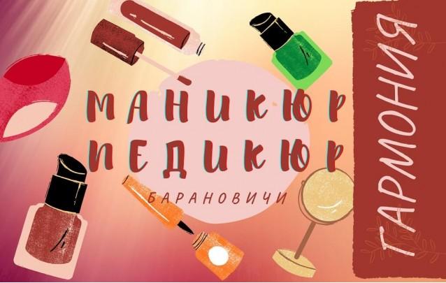 Маникюр Педикюр Барановичи