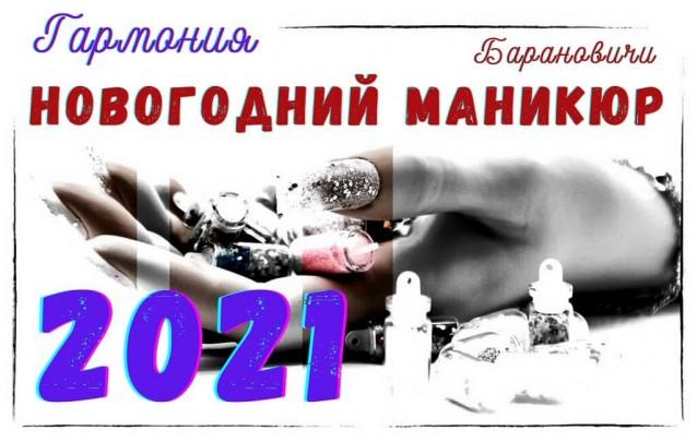 Новогодний маникюр Барановичи