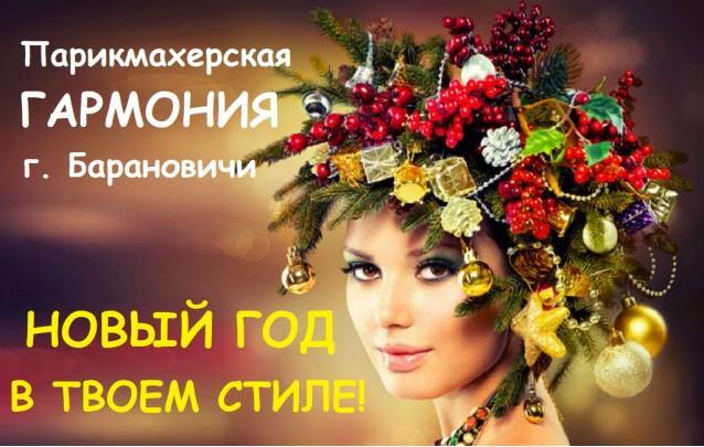 Новогодняя прическа в Барановичах