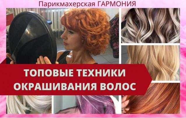 Как красить волосы в этом сезоне