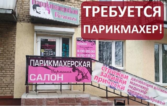 Вакансии в Барановичах: приглашаем на работу парикмахера