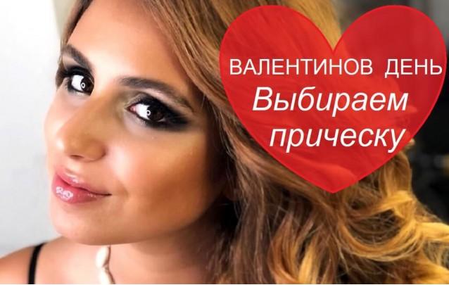 Выбираем прическу на День Святого Валентина в парикмахерской Гармония в Барановичах